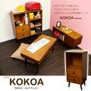【送料無料】 ココア チェスト KOKOA-CH 【収納家具】【本棚】【ブックラック】【小物入れ】