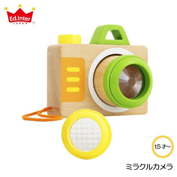 【びっくり特典あり】【送料無料】 ミラクルカメラ エドインター トイカメラ ごっこ遊び 知育玩具 教育玩具 森のあそび道具シリーズ 木製玩具