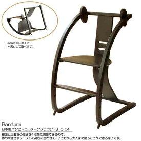 【10%OFFクーポン配布中】【びっくり特典あり】【送料無料】 日本製バンビーニ(ダークブラウン) STC-04 ベビーチェア 子供イス チャイルドチェア 木馬 子供家具 佐々木デザイン Fantasia 国産 日本製