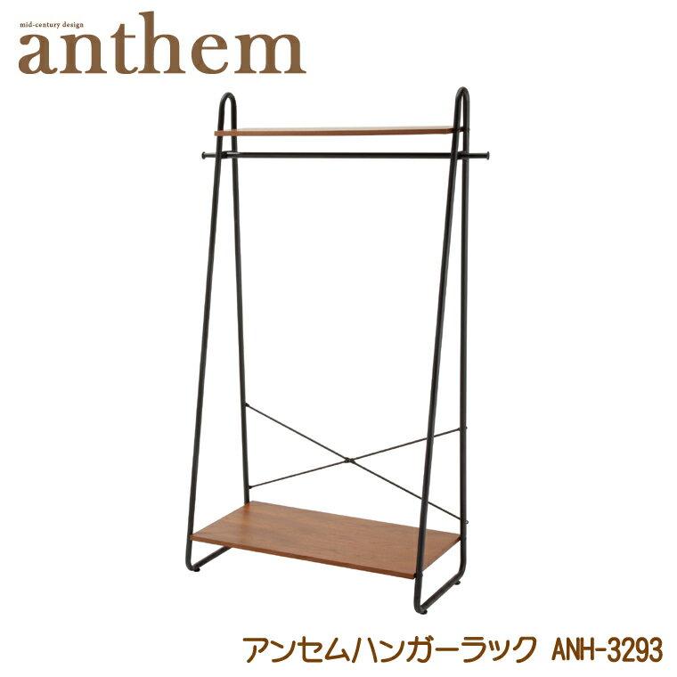 【送料無料】 アンセムハンガーラック ハンガーラック 衣類収納 コートハンガー 収納家具 アンセム anthem
