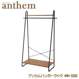 【送料無料】 アンセムハンガーラック ハンガーラック 衣類収納 コートハンガー 収納家具 アンセム anthem 在庫限り