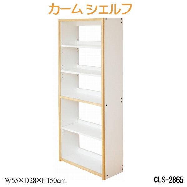 【送料無料】 カーム シェルフ CLS-2865 カーム学習デスク用ワゴン Calmシリーズ カームシリーズ 子供部屋 在庫限り