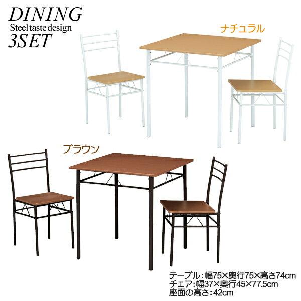 【送料無料】 ダイニング3点セット DSP-75 【テーブルセット】【ダイニングセット】【テーブル&チェアセット】【ダイニングテーブルセット】【カフェの雰囲気】