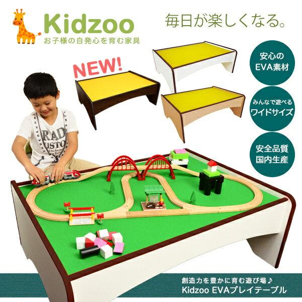 【びっくり特典あり】【送料無料】 Kidzoo プレイテーブル デラックスサイズ OPT-1200 日本製 ローテーブル キッズプレイテーブル 子供テーブル 子供机 こどもテーブル【予約06c】