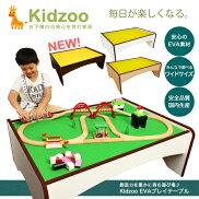 【送料無料】Kidzooプレイテーブルデラックスサイズ【キッズーシリーズ】【子供テーブル】【ローテーブル】【お遊びテーブル】【プレーテーブル】【子供家具】