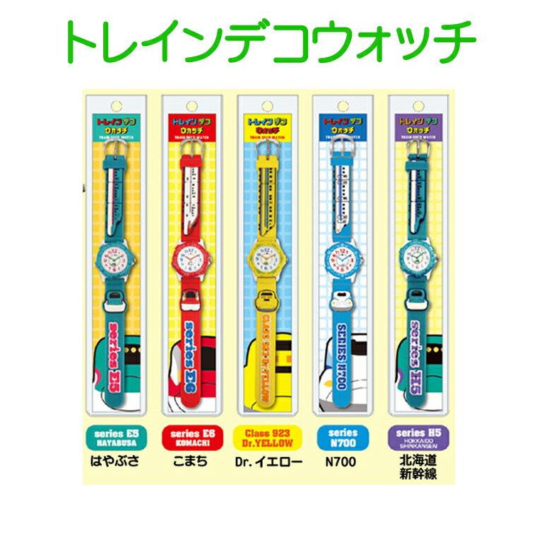 【送料無料】 トレインデコウォッチ 腕時計 キッズ 新幹線ウォッチ 子供用時計 アナログ時計 かわいいキッズウォッチ 鉄道をモチーフにした時計【予約】