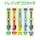 【送料無料】 トレインデコウォッチ 腕時計 キッズ 新幹線ウォッチ 子供用時計 アナログ時計 かわいいキッズウォッチ …
