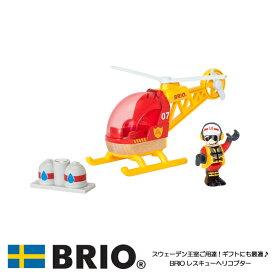 【10%OFFクーポン配布中】【送料無料】【名入れサービスあり】 レスキューヘリコプター 33797 おもちゃ 追加パーツ 車両 列車 ブリオ