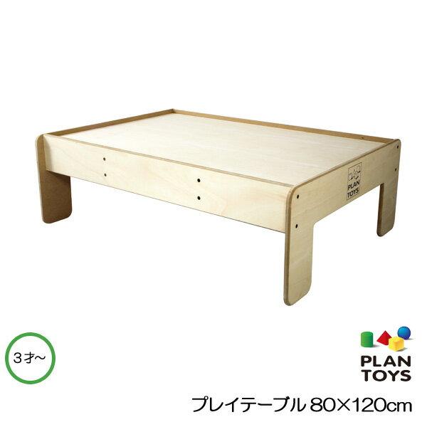 【びっくり特典あり】【送料無料】 プレイテーブル 80×120cm 8247 【子供テーブル】【子供部屋】