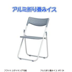 【送料無料】 アルミ折り畳みイス AFC-2A(GR) 【パイプイス】【アルミチェア】【ミーティングチェア】