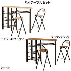 【送料無料】 ハイテーブルセット CT-1200 カウンターテーブルセット ダイニングテーブルセット キッチンテーブル