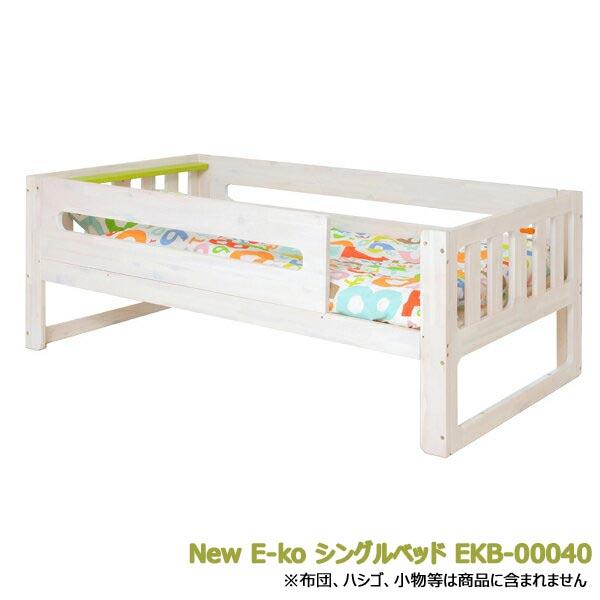 【びっくり特典あり】【送料無料】 New E-ko シングルベッド EKB-00040 【ニューいいこベッド】【ニューいーこ】【SG基準仕様】【子供用寝具】【子供用ベッド】【キッズファニチャー】