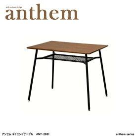 【びっくり特典あり】【送料無料】 アンセム ダイニングテーブルSサイズ (幅90サイズ) テーブル ウォールナット リビングテーブル 木製テーブル アンセム anthem
