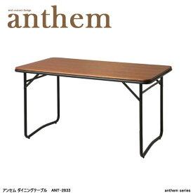 【送料無料】アンセム ダイニングテーブルLサイズ (幅133サイズ) テーブル ウォールナット リビングテーブル 木製テーブル アンセム anthem 在庫限り