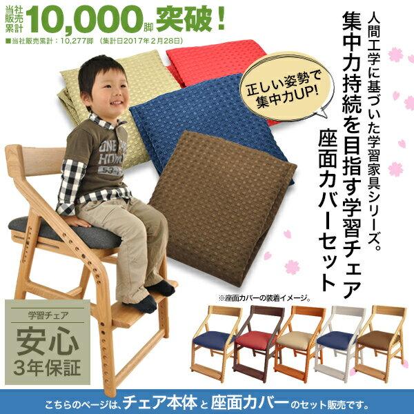 【送料無料】【あす楽】 頭の良い子を目指す椅子+専用カバー付 自発心を促す 学習チェア 木製 カバー 子供チェア 学習椅子 おすすめ 学習イス