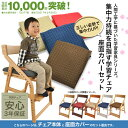 【送料無料】【あす楽】 頭の良い子を目指す椅子+専用カバー付 自発心を促す 学習チェア 木製 カバー 子供チェア 学習…