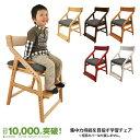 【送料無料】【あす楽】頭の良い子を目指す椅子 学習チェア 木製 子供チェア 学習椅子 おすすめ 学習イス