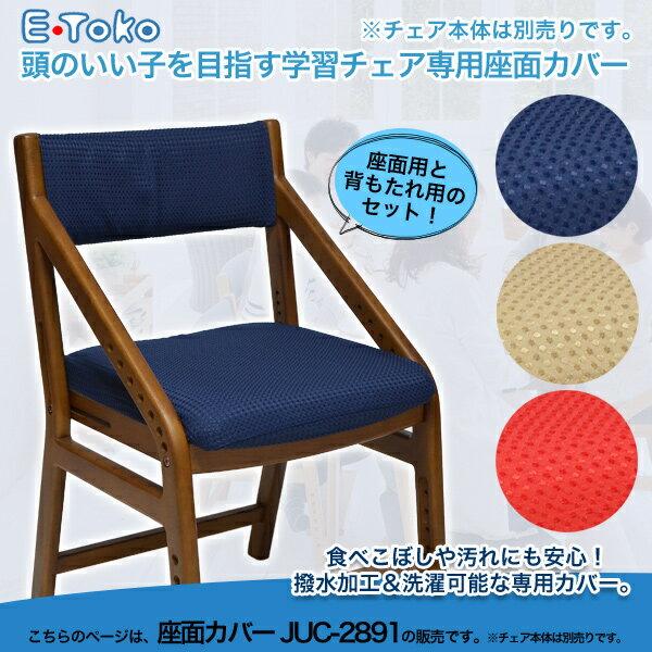 【送料無料】 E-Toko 子供チェア専用カバーリングセットJUC-2891 (JUC-2877専用) 【いいとこ】【イートコ】【学習チェア用品】
