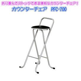 【送料無料】 カウンターチェア PFC-700(BK) 【折り畳みイス】【パイプイス】【ハイチェア】