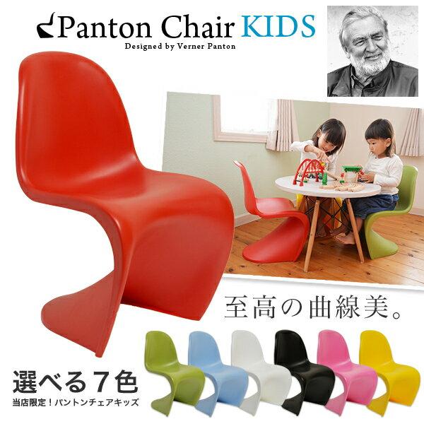 【送料無料】【あす楽】 パントンチェアキッズ PCK-16 【リプロダクト品】【パントンチェア・ミニ】【キッズチェア】【子供チェア】【樹脂チェア】【子供部屋】【子供家具】