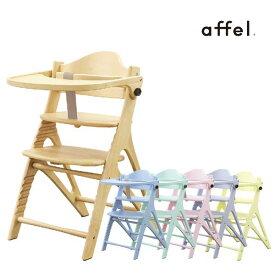 【びっくり特典あり】【送料無料】 アッフルチェア 大和屋 yamatoya ベビーチェア ハイチェア 木製 子供用椅子 キッズチェア affelチェア【予約09c】