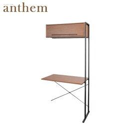 【びっくり特典あり】【送料無料】アンセム ボードシェルフパーツ (ANR-2907が必要です) 木製 ラック ウォールナット デスク 収納 アンセム anthem