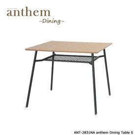 【びっくり特典あり】【送料無料】 ナチュラルアンセム ダイニングテーブル(Sサイズ) リビングテーブル 収納付き机 北欧風 おしゃれ 家具 anthem