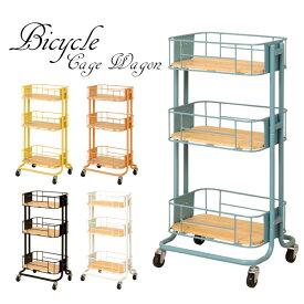 【5%OFFクーポン配布中】【送料無料】 バイシクルケージワゴン(Bicycle Cage Wagon) キャスター付き キッチン収納 おしゃれ リビング収納 mashシリーズ