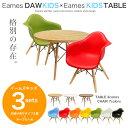 【送料無料】 イームズキッズテーブル イームズキッズチェア(肘付き)2脚 計3点セットEST-001+ESK-004-set イームズテーブルセット Eames...