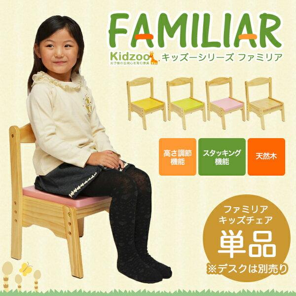 【送料無料】 ファミリア(familiar)キッズチェア FAM-C 子供用椅子 木製 チャイルドチェア キッズチェア ロー 高さ調節 シンプル おすすめ