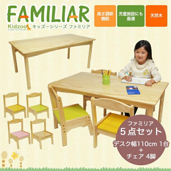 【送料無料】 ファミリア(familiar) キッズテーブル(幅110cm)+ファミリア(familiar) キッズチェア4脚 計5点セット FAM-T110+FAM-C×4 子供用机 キッズテーブルセット キッズデスクセット 子供家具 子供部屋