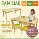 【送料無料】 ファミリア(familiar) キッズテーブル(幅110cm)+ファミリア(familiar) キッズチェア4脚 計5点セット FAM-T110+...