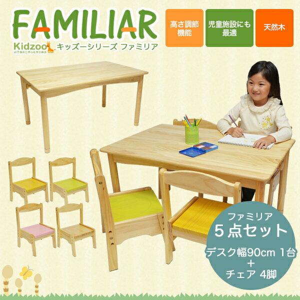【送料無料】 ファミリア(familiar) キッズテーブル(幅90cm)+ファミリア(familiar) キッズチェア4脚 計5点セット FAM-T90+FAM-C×4 子供用机 キッズテーブルセット キッズデスクセット 子供家具 子供部屋