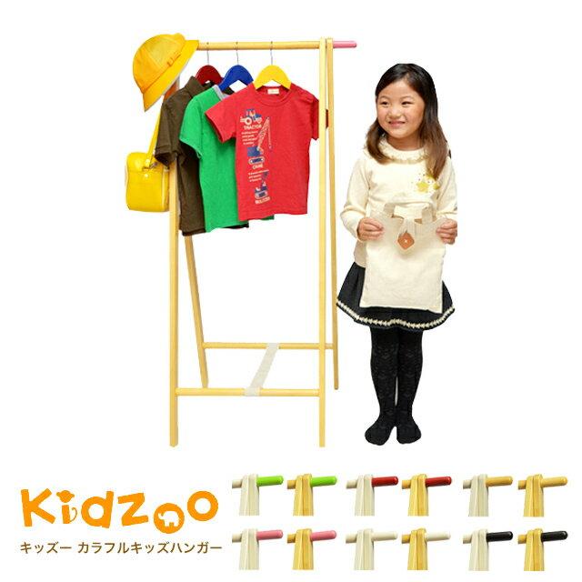 【送料無料】 Kidzoo(キッズーシリーズ)カラフルキッズハンガー(全12通りから選べます) キッズラック ハンガーラック 子供 木製 収納家具 子供部屋 洋服掛け