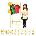 【送料無料】 Kidzoo(キッズーシリーズ)カラフルキッズハンガー(全12通りから選べます) キッズラック ハンガーラック …