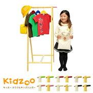 【送料無料】Kidzoo(キッズーシリーズ)カラフルキッズハンガー(全12通りから選べます)キッズラックハンガーラック子供木製収納家具子供部屋洋服掛け