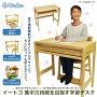 【送料無料】E-toko学習デスクJUD-3045いいとこデスク学習デスク高さ調節学習机木製勉強ワークデスクおすすめダイニング学習子供部屋