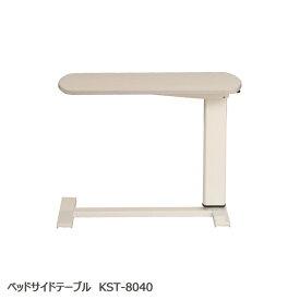 【送料無料】 ベッドサイドテーブル KST-8040(WH) 昇降テーブル サイドテーブル 介護用品 無段階昇降機能付き