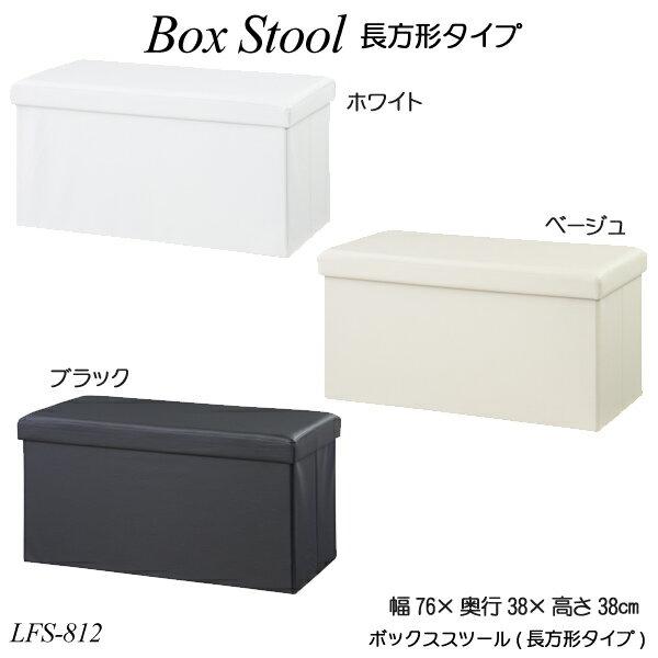 【送料無料】 ボックススツール(長方形タイプ) おもちゃ箱 収納家具 ロースツール 衣類収納 小物収納 おしゃれ