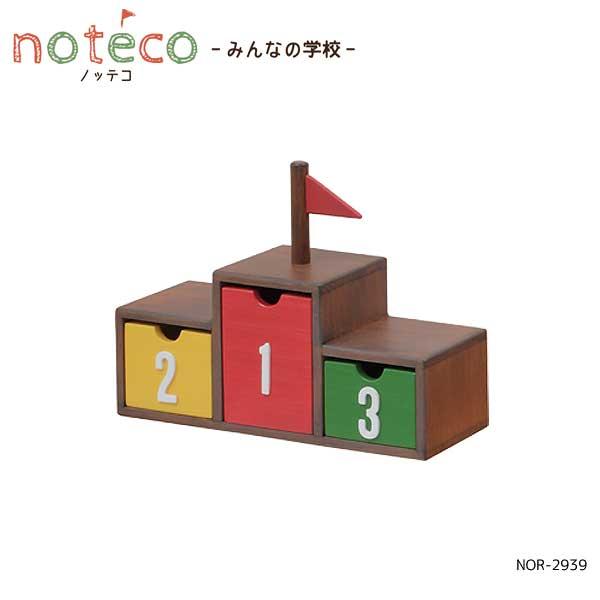 【送料無料】 noteco表彰台ボックス NOR-2939 収納ボックス おしゃれ 引き出し 小物 子供 子供部屋 天然木 木製