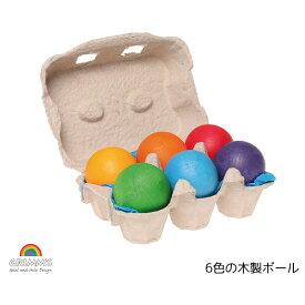 【送料無料】 6色の木製ボール SH10239 知育玩具 木製玩具 グリム社 誕生祝 ギフト プレゼントに最適