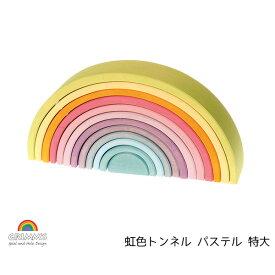 【送料無料】 虹色トンネル パステル 特大 SH10673 積み木 知育玩具 木製玩具 グリム社 誕生祝 ギフト プレゼントに最適