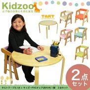 【送料無料】タルトテーブルキッズーPVCチェア(肘付)計2点セットSKT-1030-KDC-2set円形テーブルセットテーブルチェアセットキッズチェア子供机丸テーブル