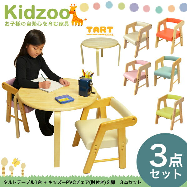 【送料無料】 タルトテーブル キッズーPVCチェア(肘付) 計3点セットSKT-1030-KDC-3set 円形テーブルセット テーブルチェアセット キッズチェア 子供机 丸テーブル