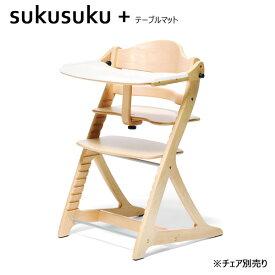 【送料無料】 テーブルマット すくすくプラス用 (すくすくプラスチェア専用) 大和屋 yamatoya ベビーチェア用品 sukusukuチェア用品