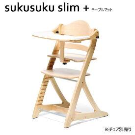 【送料無料】 テーブルマット すくすくプラススリム用 (すくすくプラスチェアスリム専用) 大和屋 yamatoya ベビーチェア用品 sukusukuチェア用品