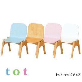 【送料無料】 トオトキッズチェア 木製チェア 子供椅子 おしゃれ 子供部屋 totシリーズ 在庫限り