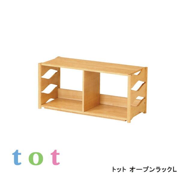 【送料無料】トオトオープンラックL 木製 小物収納 キッズ収納 おしゃれ 子供部屋 totシリーズ
