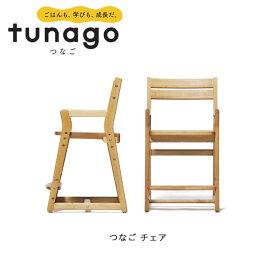 【送料無料】 つなご チェア 大和屋 yamatoya 学習チェア キッズチェア ダイニングチェア 子供家具 子供部屋 リビング学習 木製 Tunagoシリーズ