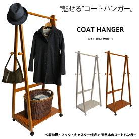 【送料無料】 木製コートハンガー WH-830 収納家具 衣類収納
